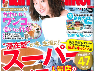 YUMEYAKATA Oike Betteiwas introduced on January 5th edition of Kansai Walker magazine!