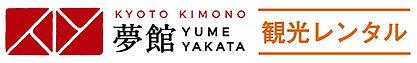_yumeyakata_logo_yoko_kanko.jpg