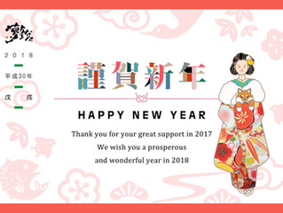 ''Happy New Year'' greeting by Oike Bettei staffs