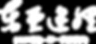 東亞建經logo創立於1987.png