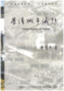 台灣城市議題.jpg