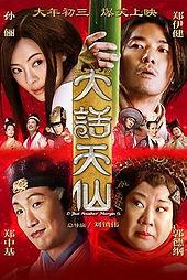 Just Another Margin Drama Movie Film