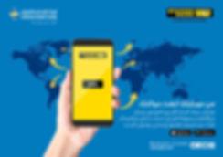 JKB_WU_App_Campaign_Option2-01.jpg