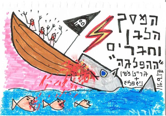 boat_invitation.jpg