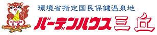 バーデンハウス三丘ロゴ_edited.jpg