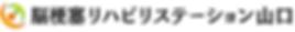 リハステ山口ロゴ.png