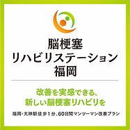 福岡ロゴバナーHP.jpg