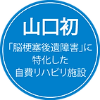 山口初マーク.png