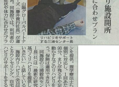脳梗塞リハビリステーション山口の開設が読売新聞の記事になりました。