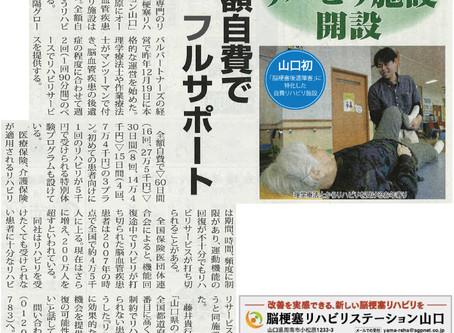 脳梗塞リハビリステーション山口が日刊新周南に掲載されました。