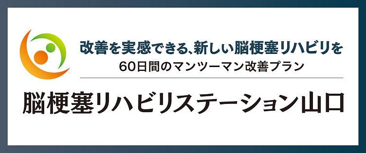 脳梗塞リハビリステーション山口 スタッフ紹介