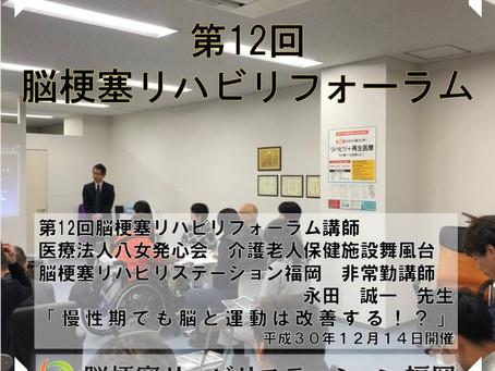 福岡にて脳梗塞リハビリフォーラム参加!