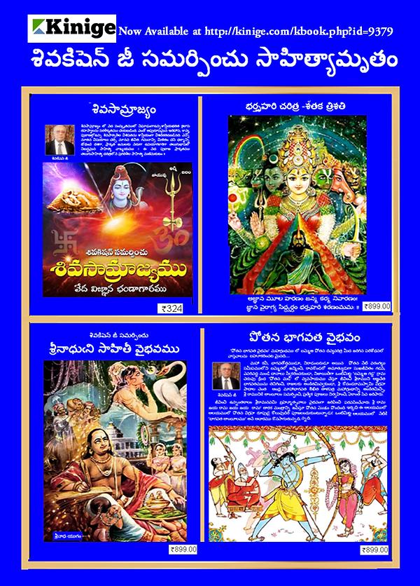 Telugu Books on Kinige.PNG