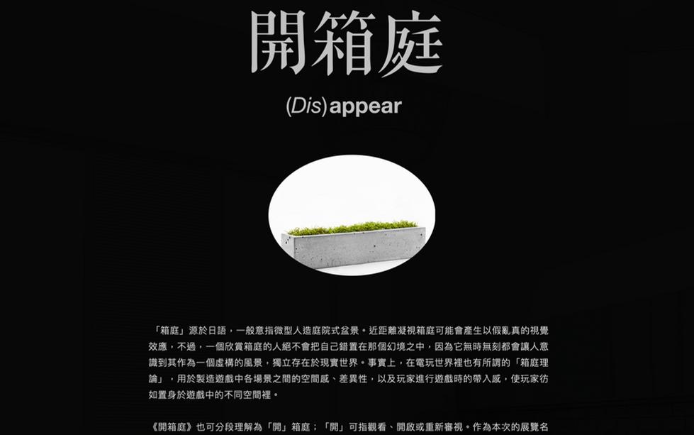 開箱庭 (Dis)appear