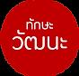 TaksaWattana Logo Square.png
