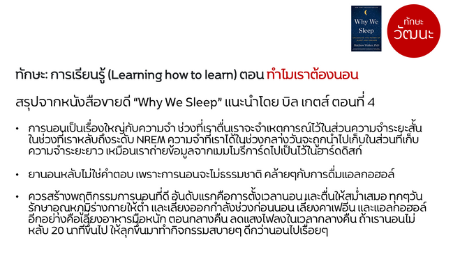 Why We Sleep 4.png