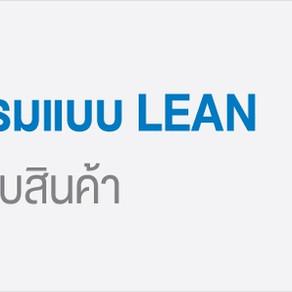 แนวคิดของของนวัตกรรมแบบ LEAN กับการออกแบบสินค้า