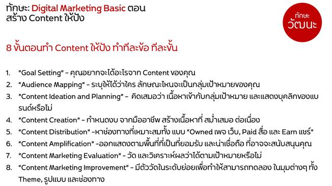Marketing 4.0#9.png
