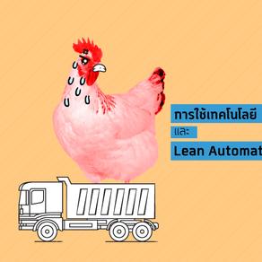 Lean Talk: การใช้เทคโนโลยี และ Lean Automation