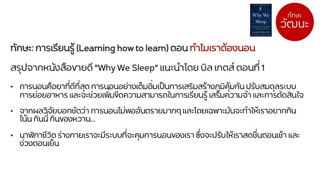 Why We Sleep 1.png