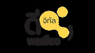 New logo พลเมืองดี-03.png