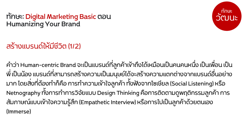 Marketing 4.0#8.png