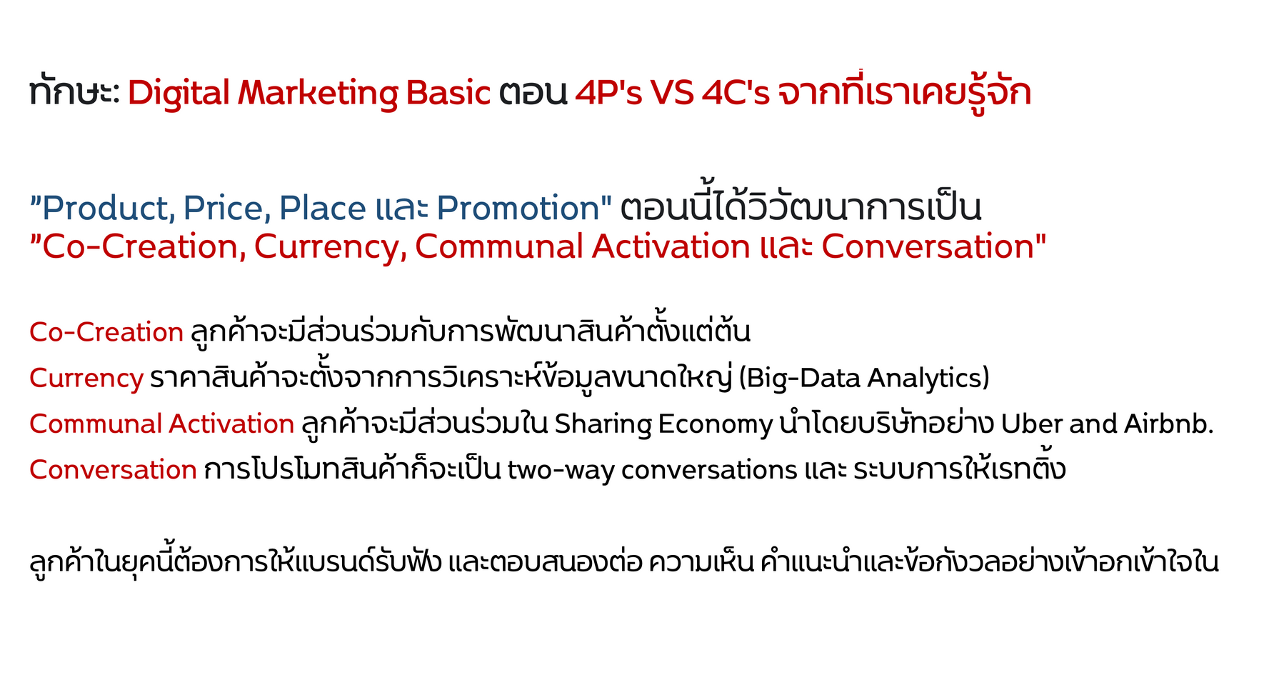 Marketing 4.0#1