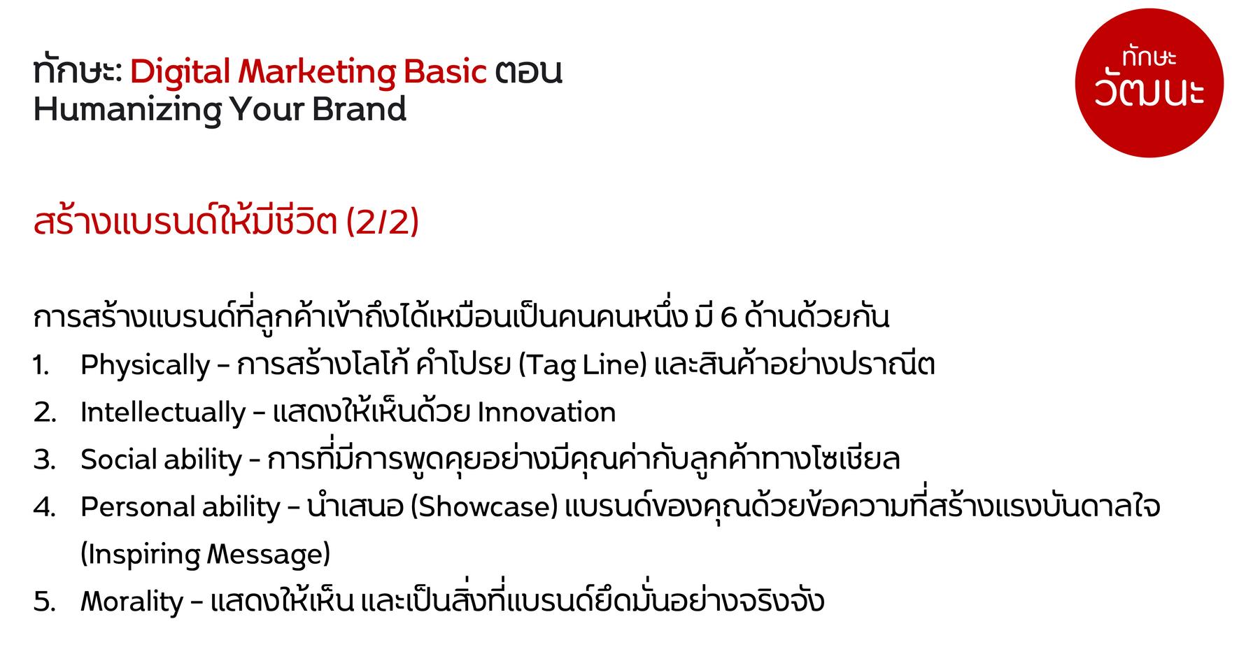Marketing 4.0#7.png