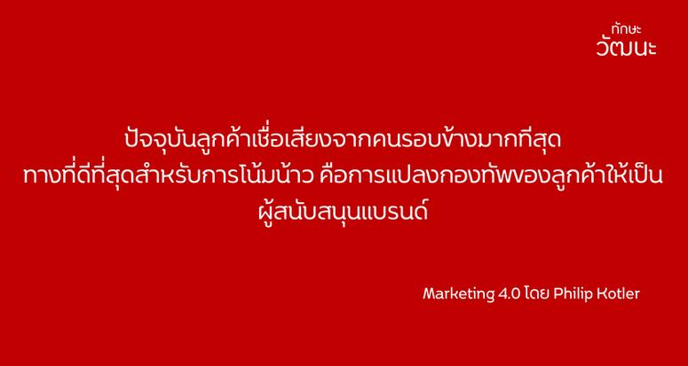 Marketing 4.0 Quote#2