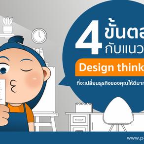4 ขั้นตอน กับ Design thinking