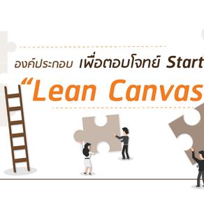 Lean Canvas คือ เครื่องมือสร้างแผนธุรกิจอย่างรวดเร็ว!