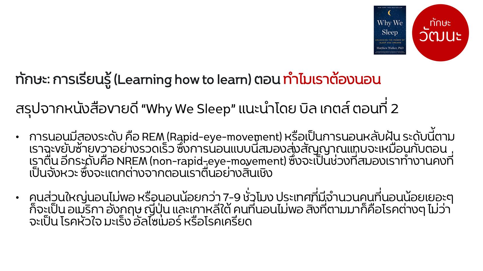 Why We Sleep 2.png