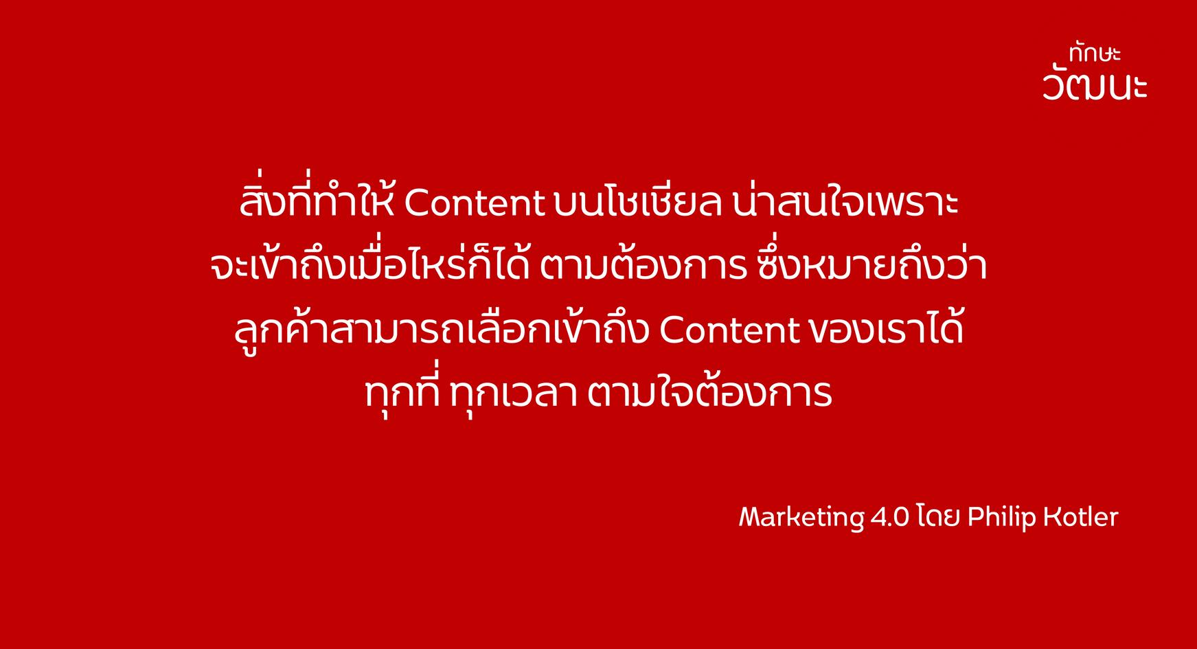 Marketing 4.0 Quote#3