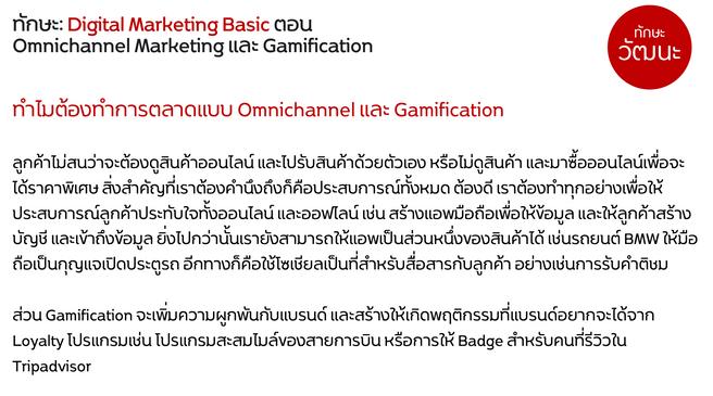 Marketing 4.0#10
