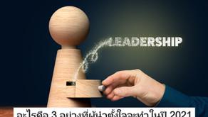 อะไรคือ 3 อย่างที่ผู้นำตั้งใจจะทำในปี 2021 (จากการสำรวจของนิตยสาร Forbes)