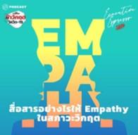สื่อสารอย่างไรให้ Empathy ในสภาวะวิกฤต