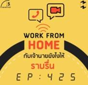 Work from Home กับเจ้านายยังไงให้ราบรื่น