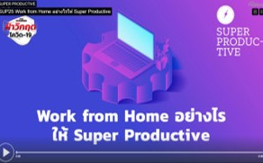 Work from Home อย่างไรให้ Super Productive
