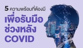 5 ความพร้อมที่ต้องมี เพื่อรับมือช่วงหลัง COVID