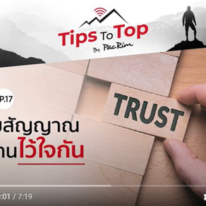 3 วิธีจับสัญญาณว่าทีมงานไว้ใจกันหรือไม่