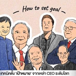 """เทคนิค """"ตั้งเป้าหมาย"""" ต้อนรับปีใหม่ฉบับ CEO ระดับโลก"""