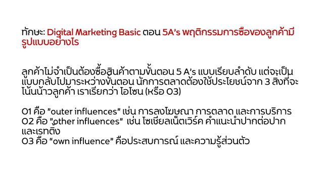 Marketing 4.0#3