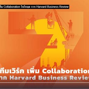 7 วิธีสร้างทีมเวิร์ก เพิ่ม Collaboration ในวิกฤต จาก Harvard Business Review