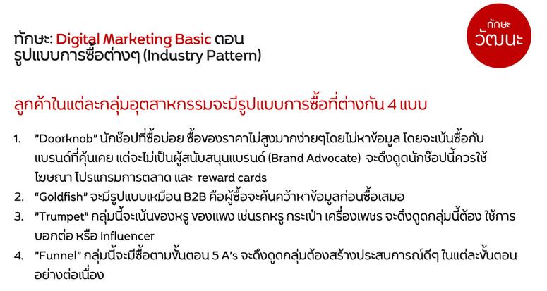 Marketing 4.0#5