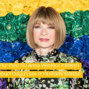 ถามตอบกับ Anna Wintour ต้นแบบหนัง The Devil Wears PRADA ครั้งแรกที่ สอนภาวะผู้นำแนว Design Thinking