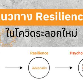 แนวทาง Resilience ในโควิดระลอกใหม่