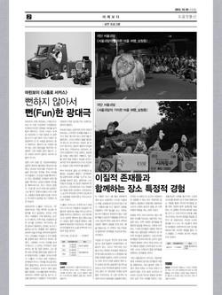 축제 신문에 실린 마린보이