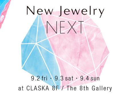 New Jewelry - NEXT- @CLASKA 出展のお知らせ