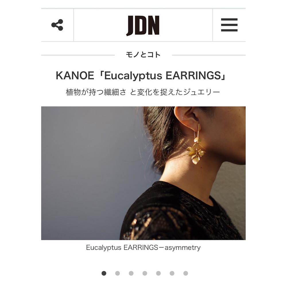 JDN掲載