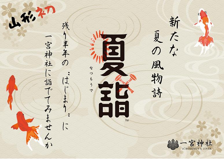 夏詣ポスター(社紋あり)-min (1).png